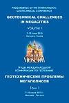 GeoMos-2010. Volume 1
